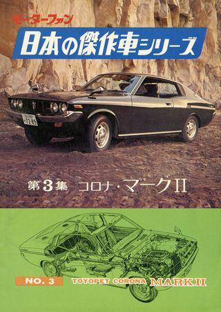 日本の傑作車シリーズ【第3集】コロナ・マークII