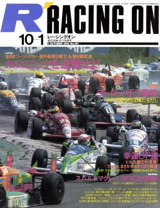 Racing on(レーシングオン) No.151