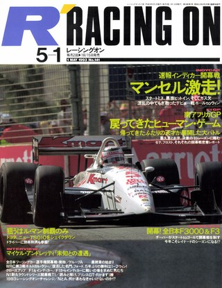 Racing on(レーシングオン) No.141