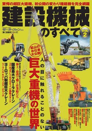 建設機械のすべて Vol.2