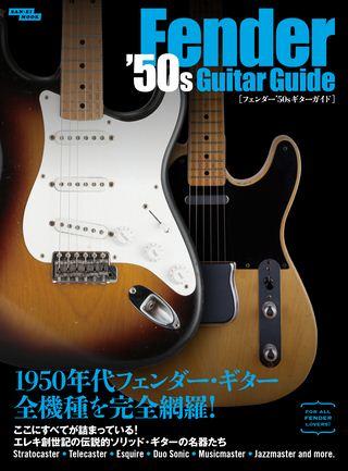 フェンダー'50sギターガイド