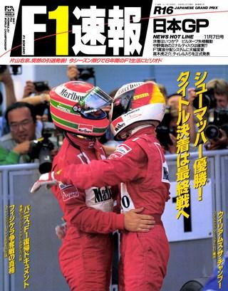 1997 Rd16 日本GP号
