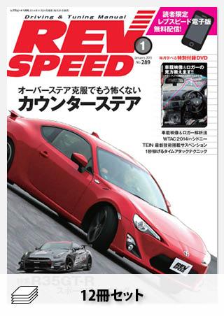 REV SPEED 2015年セット[全12冊]