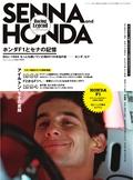 SENNA and HONDA ホンダF1とセナの記憶