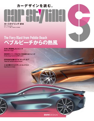 CAR STYLING Vol.14