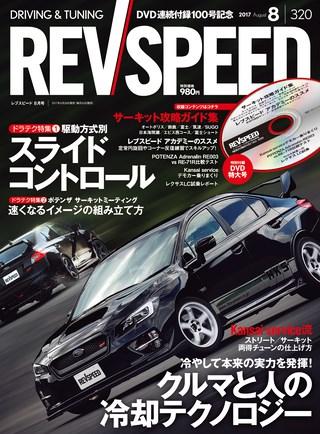 REV SPEED(レブスピード) 2017年8月号