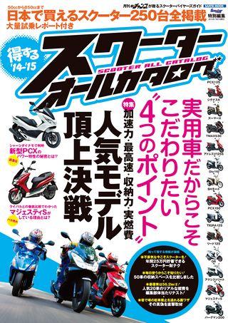 得するスクーター オールカタログ '14-'15