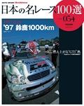 日本の名レース100選Vol.054