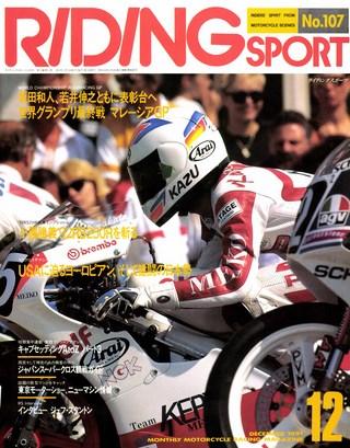 1991年12月号 No.107
