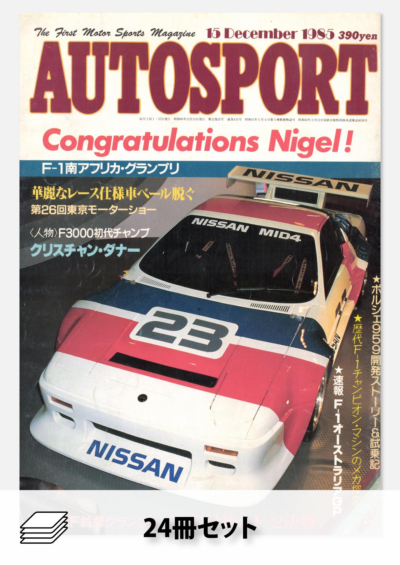 1985年オートスポーツ[24冊]セット