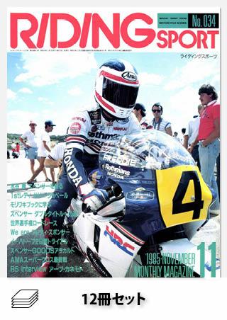 RIDING SPORT1985年セット[全12冊]