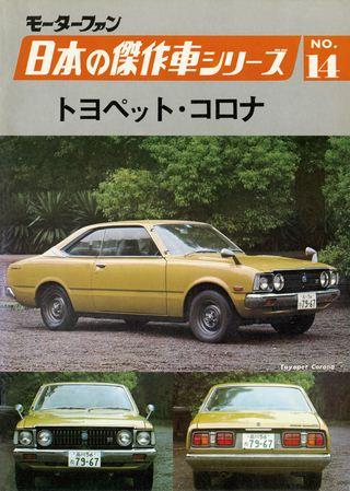日本の傑作車シリーズ【第14集】トヨペット・コロナ