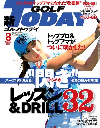 GOLF TODAY 2016年8月号 No.530
