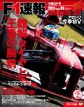 F1速報2013 Rd03 中国GP号
