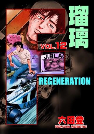 F REGENERATION 瑠璃12巻