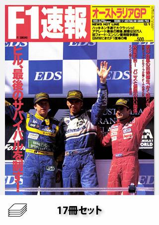1995年 F1速報全17戦セット[全17冊]