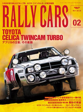 Vol.02 TOYOTA CELICA TWINCAM TURBO