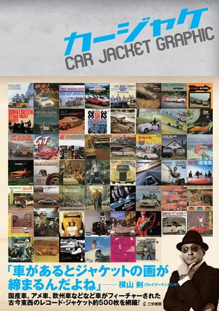 カージャケ〜CAR GRAPHIC ALBUMS