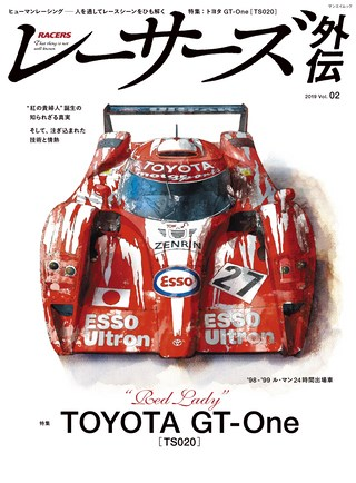 モータースポーツ誌MOOK RACERS 外伝 Vol.2