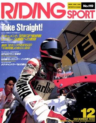 1992年12月号 No.119