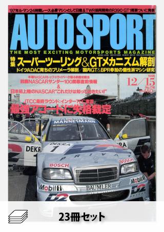 1996年オートスポーツ[23冊]セット