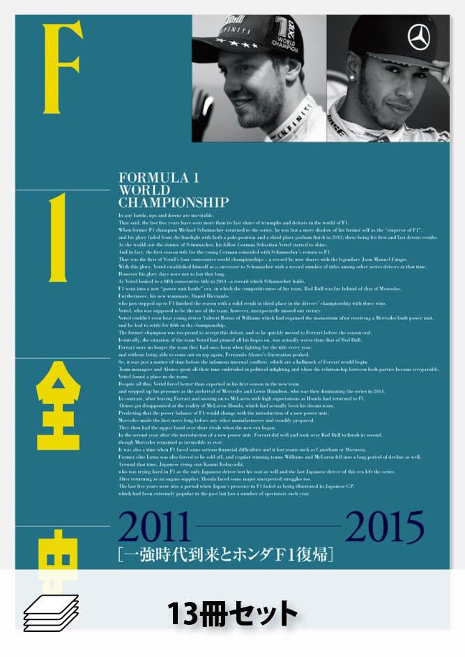 セット 【特典付き】F1全史セット(全13冊)