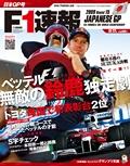 2009 Rd15 日本GP号