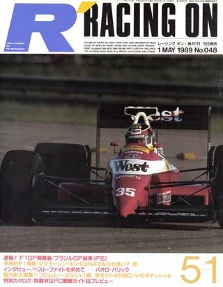 Racing on(レーシングオン) No.048