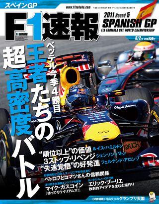 2011 Rd05 スペインGP号