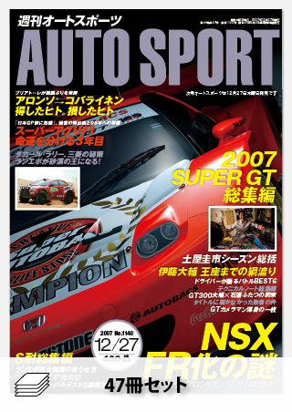2007年オートスポーツ[47冊]セット