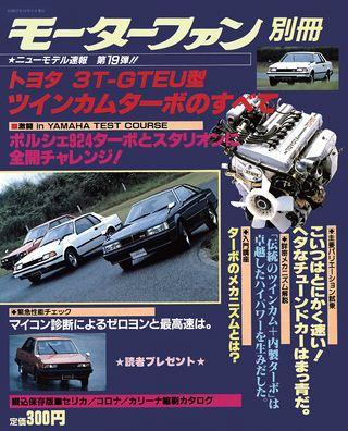 第19弾 トヨタ 3T-GTEU型ツインカムターボのすべて
