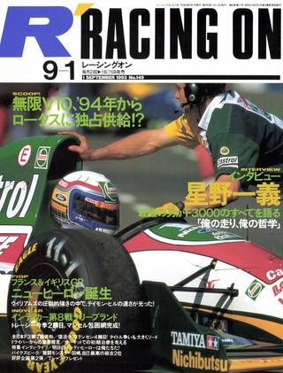 Racing on(レーシングオン) No.149
