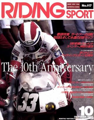 1992年10月号 No.117