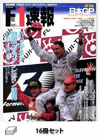 1998年 F1速報全16戦セット[全16冊]