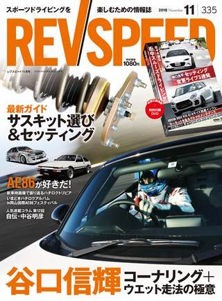 REV SPEED(レブスピード) 2018年11月号