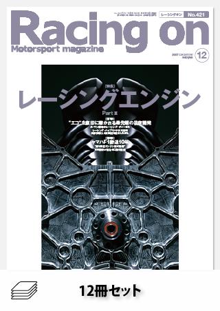 Racing on 2007年セット[全12冊]