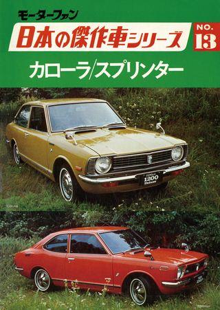日本の傑作車シリーズ【第13集】カローラ/スプリンター