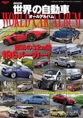 世界の自動車オールアルバム 2012年