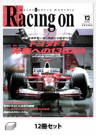 Racing on 2002年セット[全12冊]
