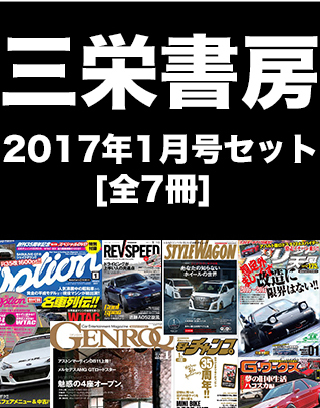 三栄書房クルマ雑誌2017年1月号セット[全7冊]