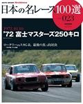 日本の名レース100選Vol.023