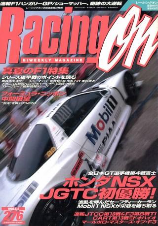 Racing on(レーシングオン) No.276