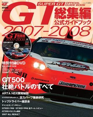 2007-2008 総集編