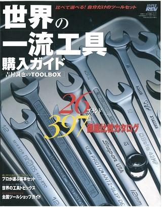世界の一流工具購入ガイド