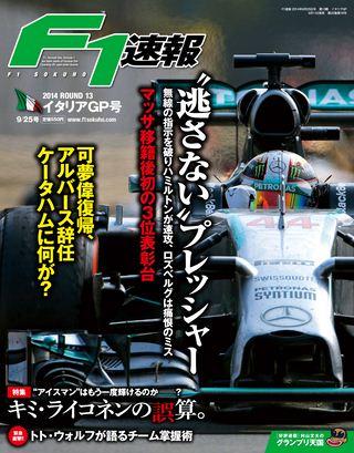 F1速報2014 Rd13 イタリアGP号
