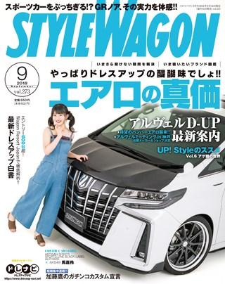STYLE WAGON(スタイルワゴン) 2018年9月号