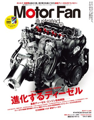 Motor Fan illustrated Vol.107