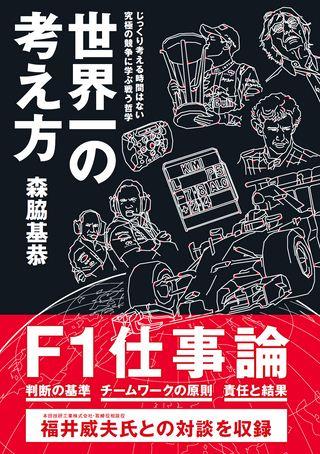 森脇基恭「世界一の考え方」無料試し読み特別編集