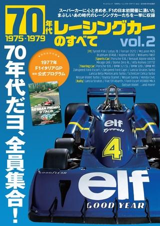 70年代レーシングカーのすべて Vol.2
