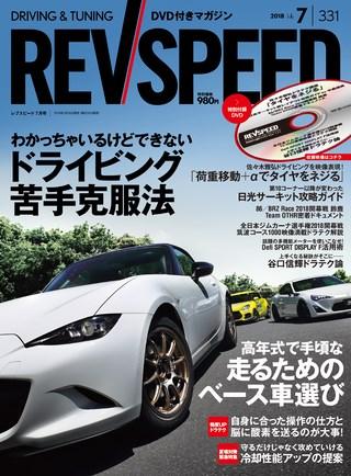 REV SPEED(レブスピード) 2018年7月号